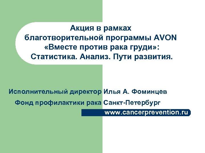 Акция в рамках благотворительной программы AVON «Вместе против рака груди» : Статистика. Анализ. Пути