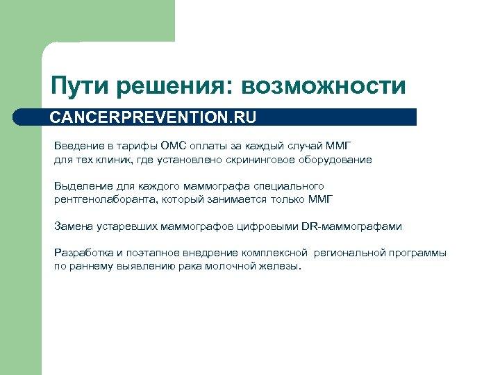 Пути решения: возможности CANCERPREVENTION. RU Введение в тарифы ОМС оплаты за каждый случай ММГ