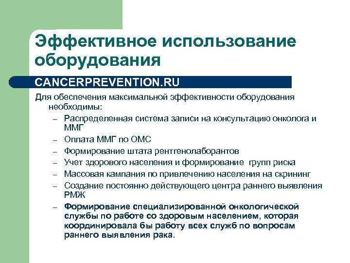 Эффективное использование оборудования CANCERPREVENTION. RU Для обеспечения максимальной эффективности оборудования необходимы: – Распределенная система