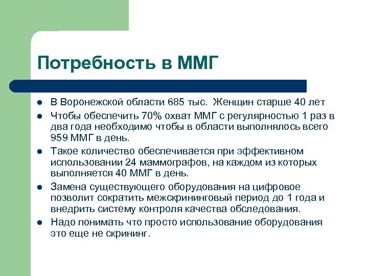 Потребность в ММГ l l l В Воронежской области 685 тыс. Женщин старше 40