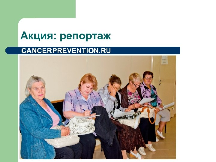Акция: репортаж CANCERPREVENTION. RU