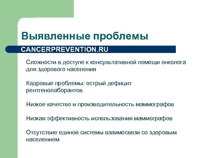 Выявленные проблемы CANCERPREVENTION. RU Сложности в доступе к консультативной помощи онколога для здорового населения