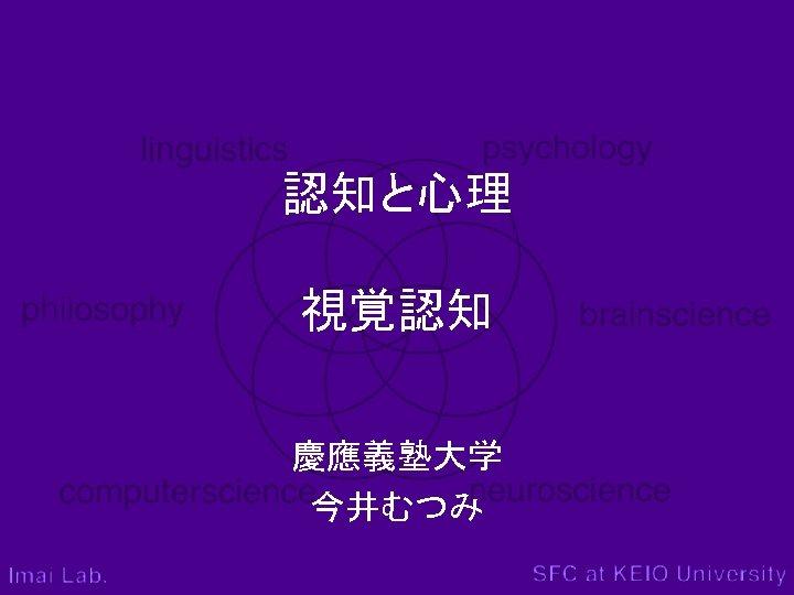 認知と心理 視覚認知 慶應義塾大学 今井むつみ