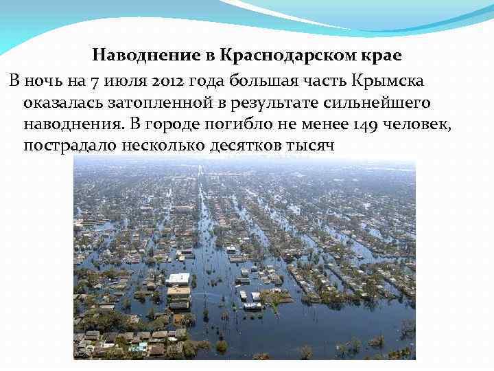 Наводнение в Краснодарском крае В ночь на 7 июля 2012 года большая часть Крымска