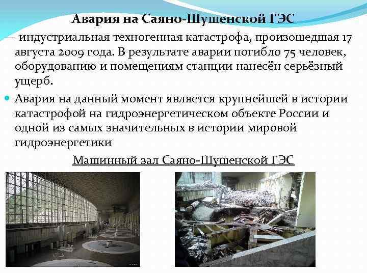 Авария на Саяно-Шушенской ГЭС — индустриальная техногенная катастрофа, произошедшая 17 августа 2009 года. В