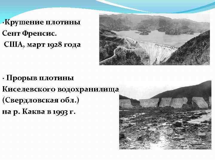 ∙Крушение плотины Сент Френсис. США, март 1928 года ∙ Прорыв плотины Киселевского водохранилища (Свердловская