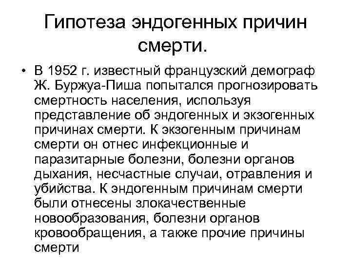 Гипотеза эндогенных причин смерти. • В 1952 г. известный французский демограф Ж. Буржуа-Пиша попытался