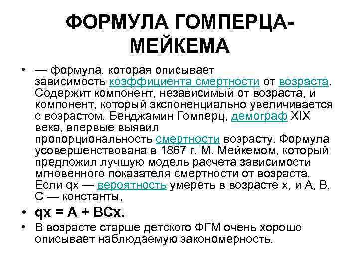 ФОРМУЛА ГОМПЕРЦАМЕЙКЕМА • — формула, которая описывает зависимость коэффициента смертности от возраста. Содержит компонент,