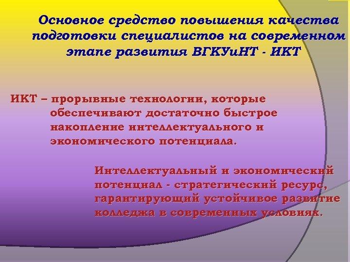 Основное средство повышения качества подготовки специалистов на современном этапе развития ВГКУи. НТ - ИКТ