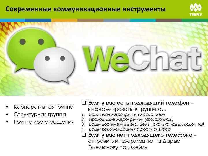 Современные коммуникационные инструменты • • • Корпоративная группа Структурная группа Группа круга общения q