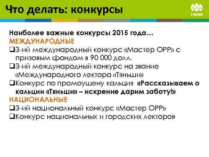 Что делать: конкурсы Наиболее важные конкурсы 2015 года… МЕЖДУНАРОДНЫЕ q 3 -ий международный конкурс