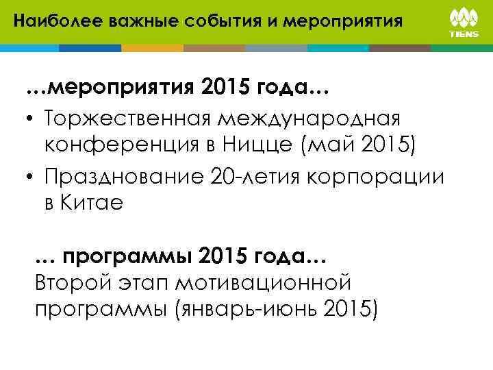 Наиболее важные события и мероприятия …мероприятия 2015 года… • Торжественная международная конференция в Ницце