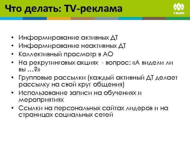 Что делать: TV-реклама Информирование активных ДТ Информирование неактивных ДТ Коллективный просмотр в АО На
