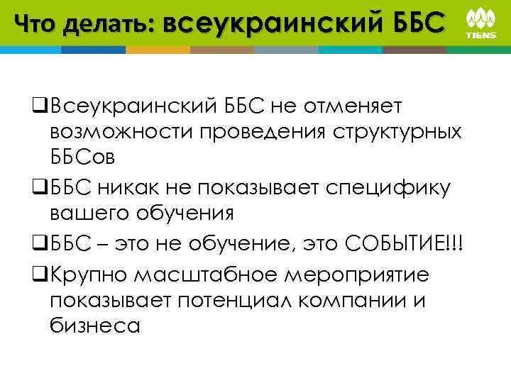 Что делать: всеукраинский ББС q. Всеукраинский ББС не отменяет возможности проведения структурных ББСов q.