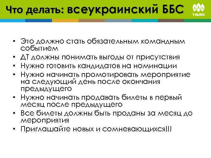 Что делать: всеукраинский ББС • Это должно стать обязательным командным событием • ДТ должны