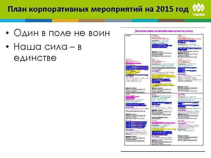 План корпоративных мероприятий на 2015 год • Один в поле не воин • Наша