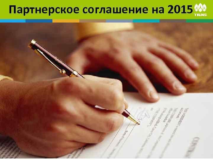 Партнерское соглашение на 2015