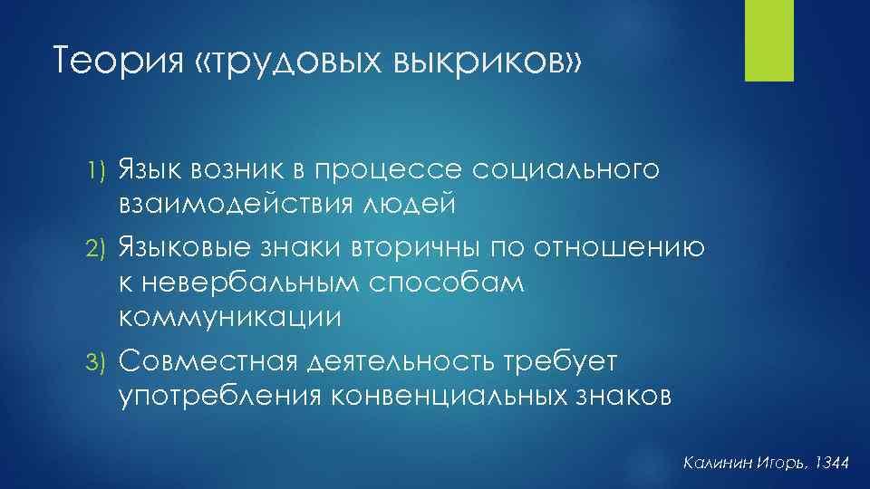 Теория «трудовых выкриков» 1) Язык возник в процессе социального взаимодействия людей 2) Языковые знаки