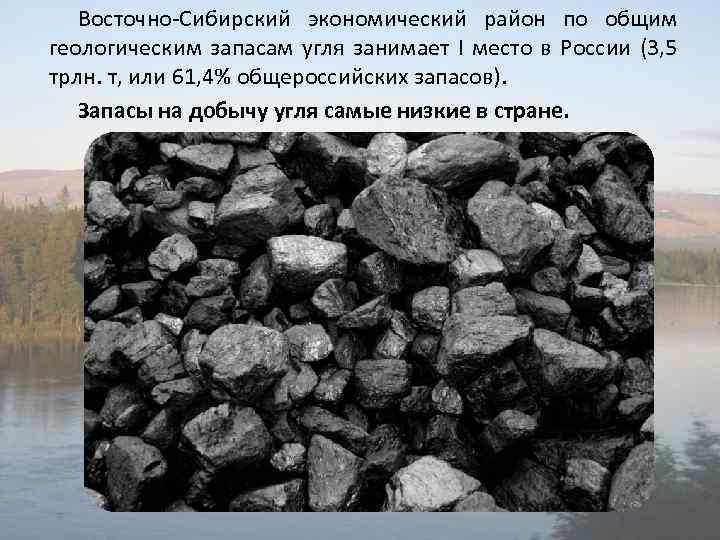 Восточно-Сибирский экономический район по общим геологическим запасам угля занимает I место в России (3,