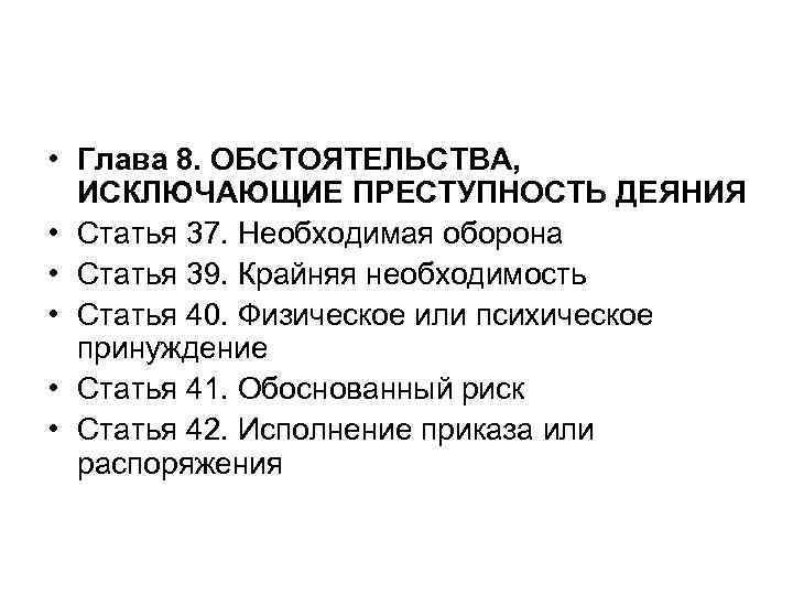 • Глава 8. ОБСТОЯТЕЛЬСТВА, ИСКЛЮЧАЮЩИЕ ПРЕСТУПНОСТЬ ДЕЯНИЯ • Статья 37. Необходимая оборона •