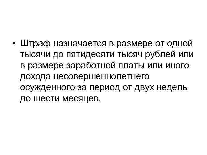 • Штраф назначается в размере от одной тысячи до пятидесяти тысяч рублей или