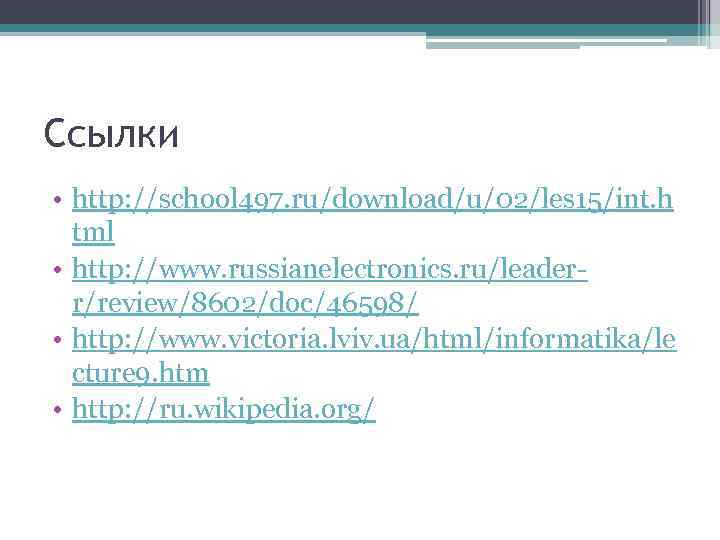 Ссылки • http: //school 497. ru/download/u/02/les 15/int. h tml • http: //www. russianelectronics. ru/leaderr/review/8602/doc/46598/