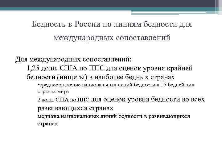 Бедность в России по линиям бедности для международных сопоставлений Для международных сопоставлений: 1, 25
