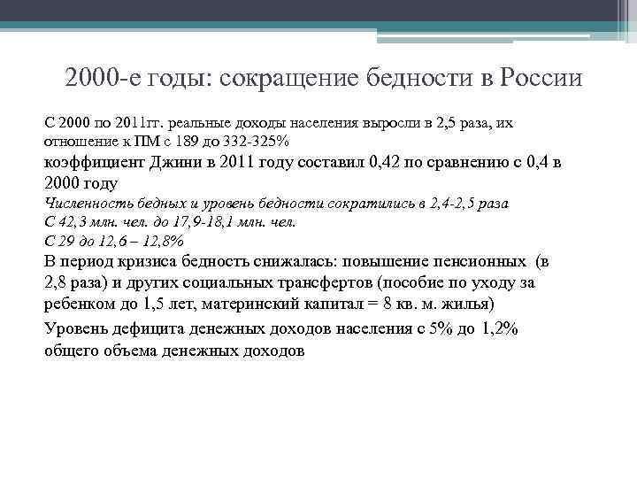2000 -е годы: сокращение бедности в России С 2000 по 2011 гг. реальные доходы