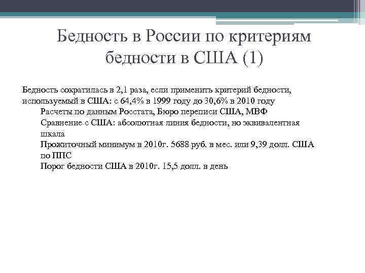 Бедность в России по критериям бедности в США (1) Бедность сократилась в 2, 1
