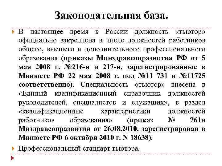 Законодательная база. В настоящее время в России должность «тьютор» официально закреплена в числе должностей