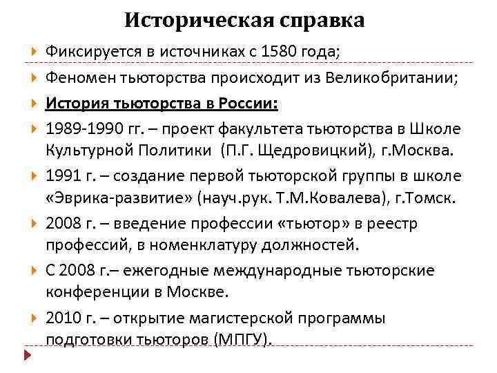 Историческая справка Фиксируется в источниках с 1580 года; Феномен тьюторства происходит из Великобритании; История