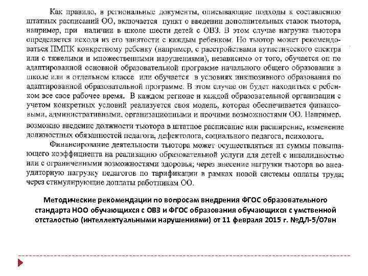 Методические рекомендации по вопросам внедрения ФГОС образовательного стандарта НОО обучающихся с ОВЗ и ФГОС