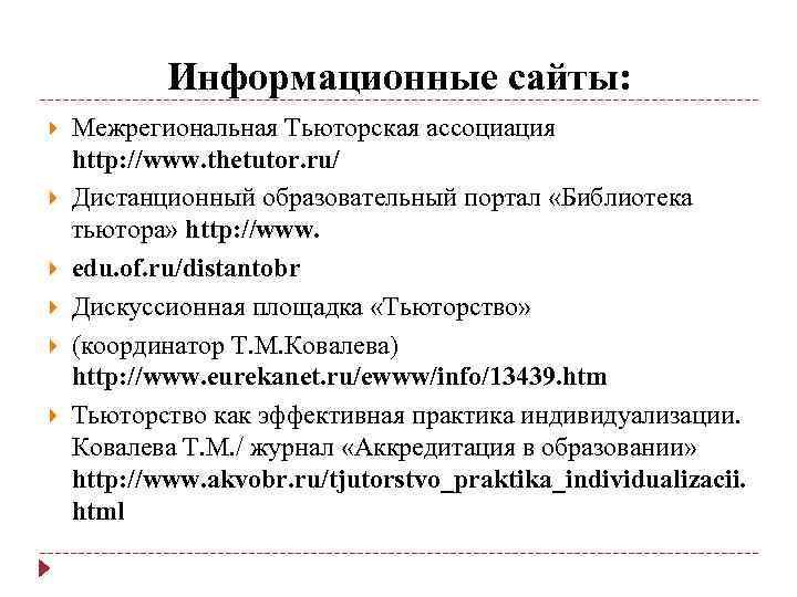 Информационные сайты: Межрегиональная Тьюторская ассоциация http: //www. thetutor. ru/ Дистанционный образовательный портал «Библиотека тьютора»