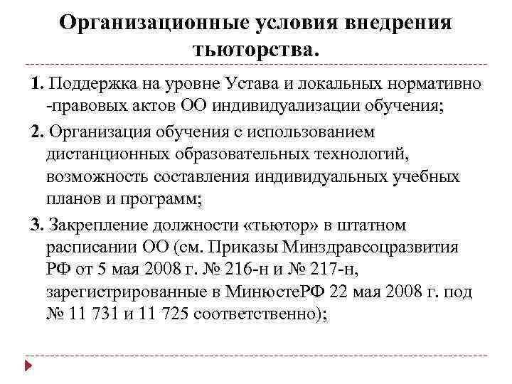 Организационные условия внедрения тьюторства. 1. Поддержка на уровне Устава и локальных нормативно -правовых актов