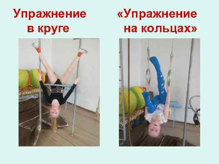 Упражнение в круге «Упражнение на кольцах»