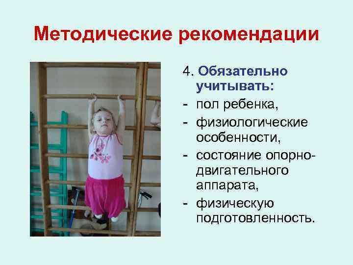 Методические рекомендации 4. Обязательно учитывать: - пол ребенка, - физиологические особенности, - состояние опорнодвигательного