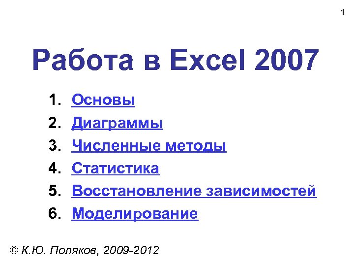 1 Работа в Excel 2007 1. 2. 3. 4. 5. 6. Основы Диаграммы Численные