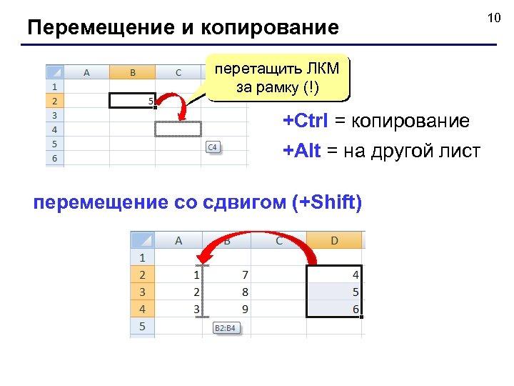 Перемещение и копирование перетащить ЛКМ за рамку (!) +Ctrl = копирование +Alt = на