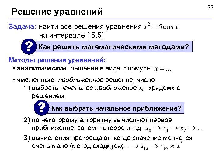 Решение уравнений Задача: найти все решения уравнения на интервале [-5, 5] ? Как решить