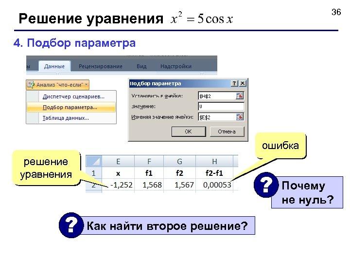36 Решение уравнения 4. Подбор параметра ошибка решение уравнения ? ? Как найти второе