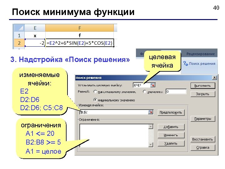 40 Поиск минимума функции 3. Надстройка «Поиск решения» изменяемые ячейки: E 2 D 2: