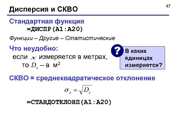 47 Дисперсия и СКВО Стандартная функция =ДИСПР(A 1: A 20) Функции – Другие –