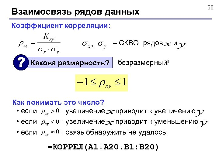 50 Взаимосвязь рядов данных Коэффициент корреляции: – СКВО рядов ? Какова размерность? и безразмерный!