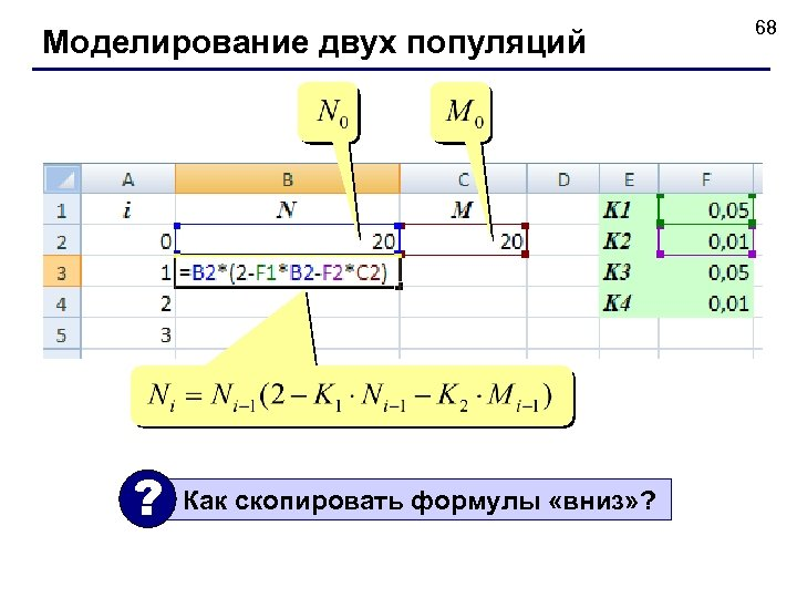Моделирование двух популяций ? Как скопировать формулы «вниз» ? 68