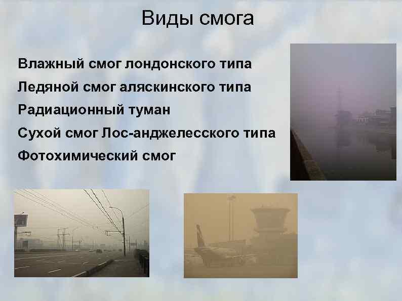 реферат на тему смог и фотохимический туман оборонительные