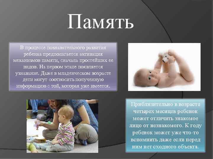 Память В процессе познавательного развития ребенка предполагается активация механизмов памяти, сначала простейших ее видов.