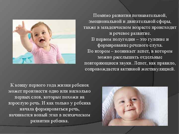 Помимо развития познавательной, эмоциональной и двигательной сферы, также в младенческом возрасте происходит и речевое