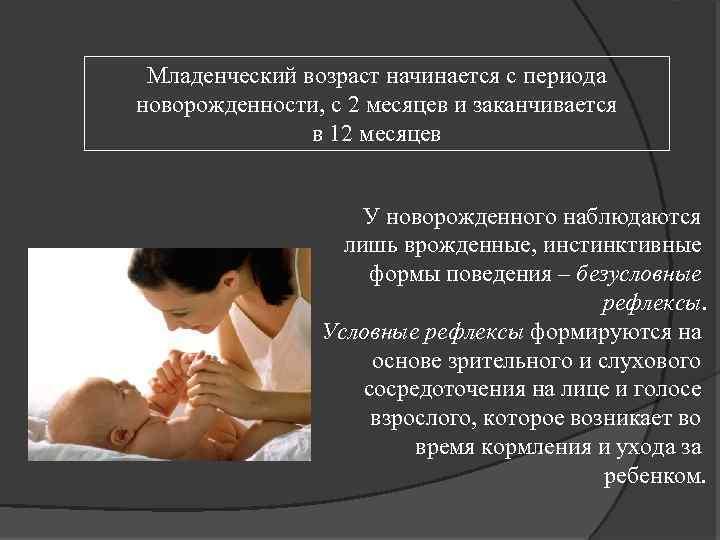Младенческий возраст начинается с периода новорожденности, с 2 месяцев и заканчивается в 12 месяцев