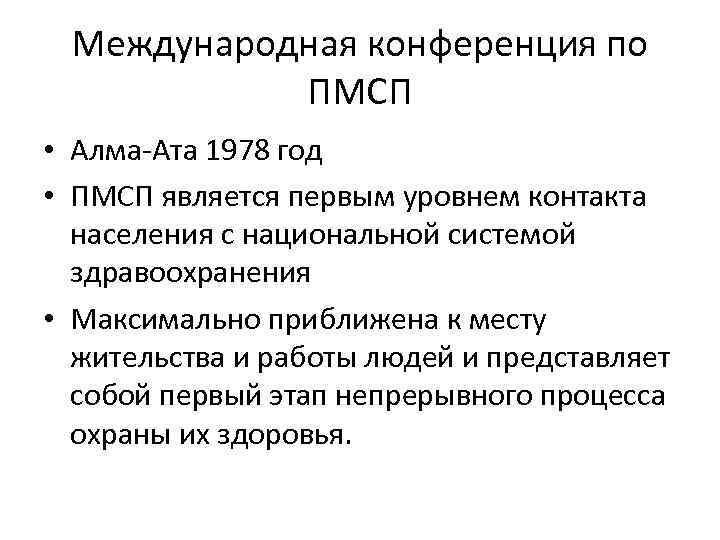Международная конференция по ПМСП • Алма-Ата 1978 год • ПМСП является первым уровнем контакта