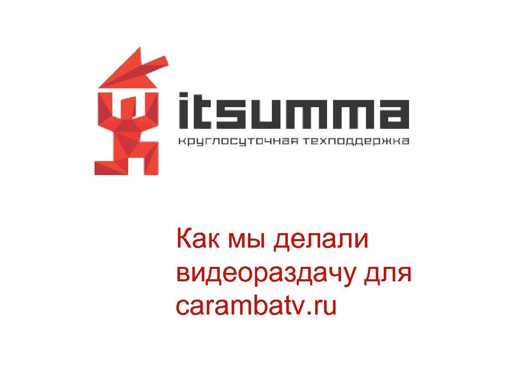 Как мы делали видеораздачу для carambatv. ru